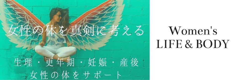 【Women's LIFE & BODY 】女性ホルモン改善プログラム〜生理/更年期/妊娠/産後〜